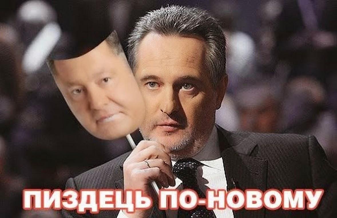 """Фирташ подтвердил встречу в Вене с Порошенко и Кличко накануне выборов-2014: """"Мы получили, что хотели"""" - Цензор.НЕТ 6352"""