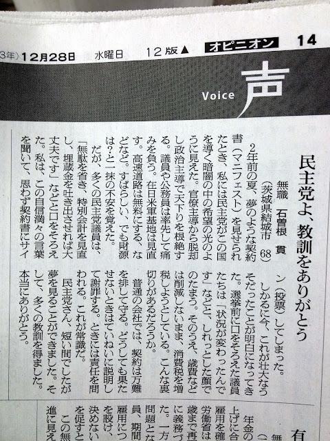 「民主党よ、教訓をありがとう(茨城県・無職・68歳)」
