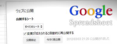 GoogleスプレッドシートをJSONPで利用する(前編)