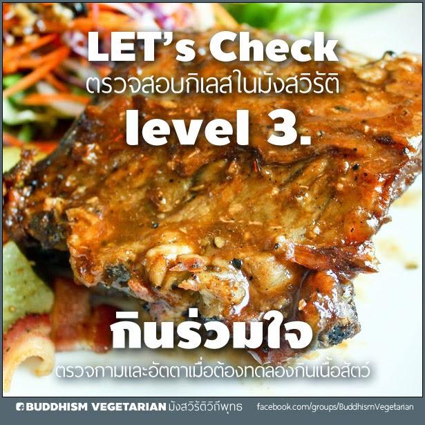 กินร่วมใจ : ตรวจกามและอัตตาเมื่อต้องทดลองกินเนื้อสัตว์