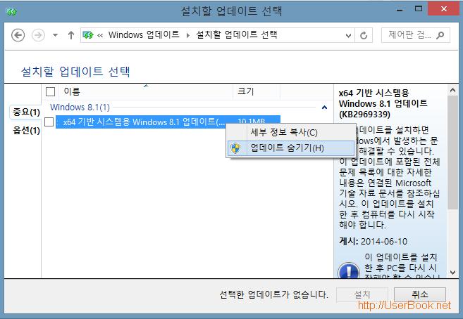 원도우 업데이트 숨기기로 불필요한 update 항목 숨기는 방법