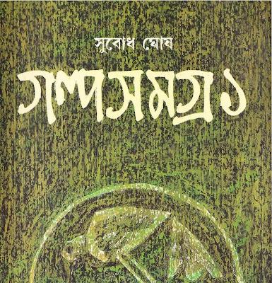 Galpasamagra 1 - Subodh Ghosh