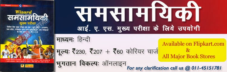 Best book of upsc in hindi medium
