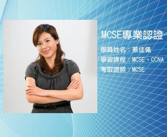 巨匠電腦原廠課程 蔡佳佩:提升職場競爭力