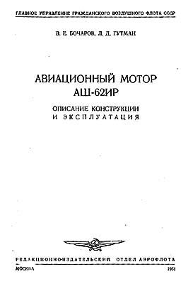 Авиационный мотор АШ-62ИР
