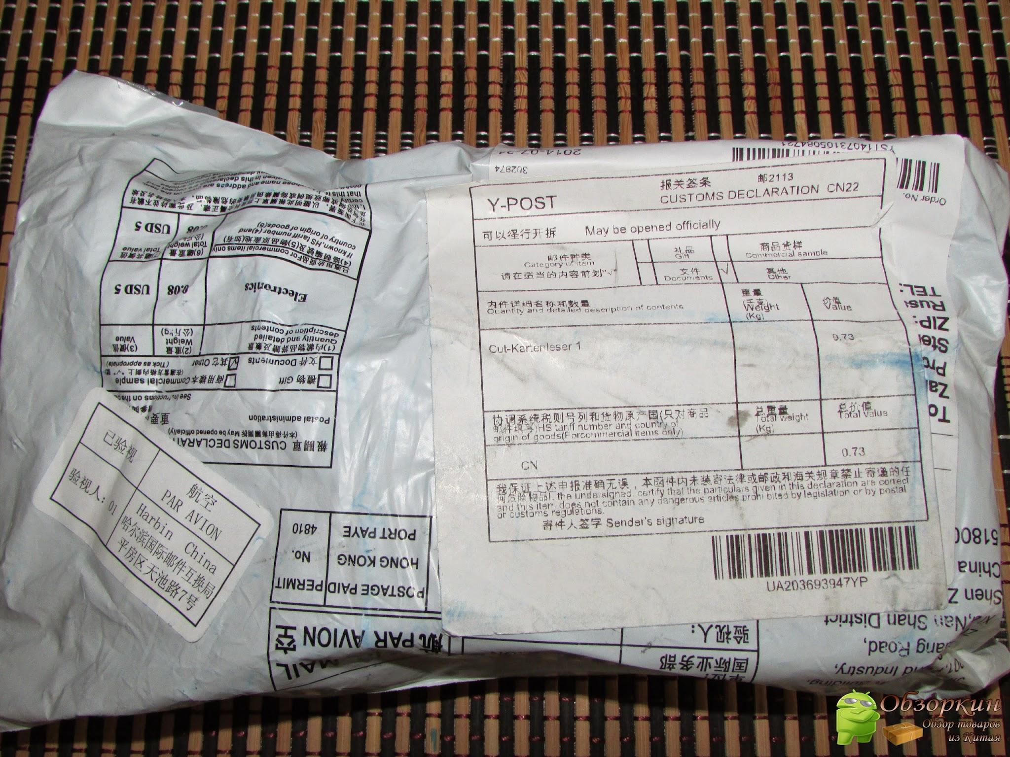 Посылка из Китая