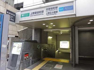 上野御徒町駅、仲御徒町駅、上野広小路駅の7番出口が最寄り出口