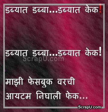 Ek ladki funsi facebook pe vo bhi fake :D - Funny Facebook pictures