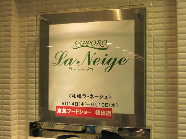 札幌ラ・ネージュの看板