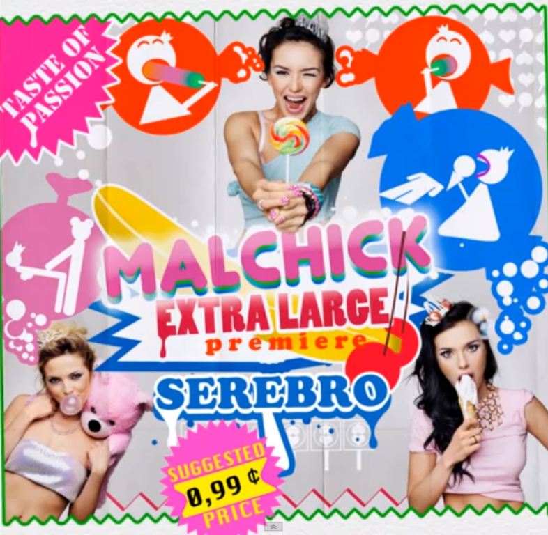 Serebro Мальчик Malchik Lyrics