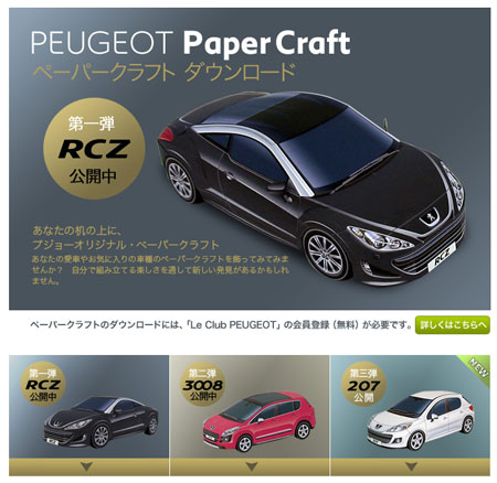 Peugeot Papercraft