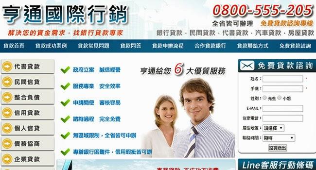 網頁製作案件:亨通國際行銷