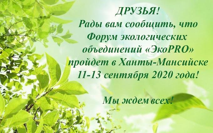 """Форум экологических объединений """"#ЭкоPRO"""" 2020"""
