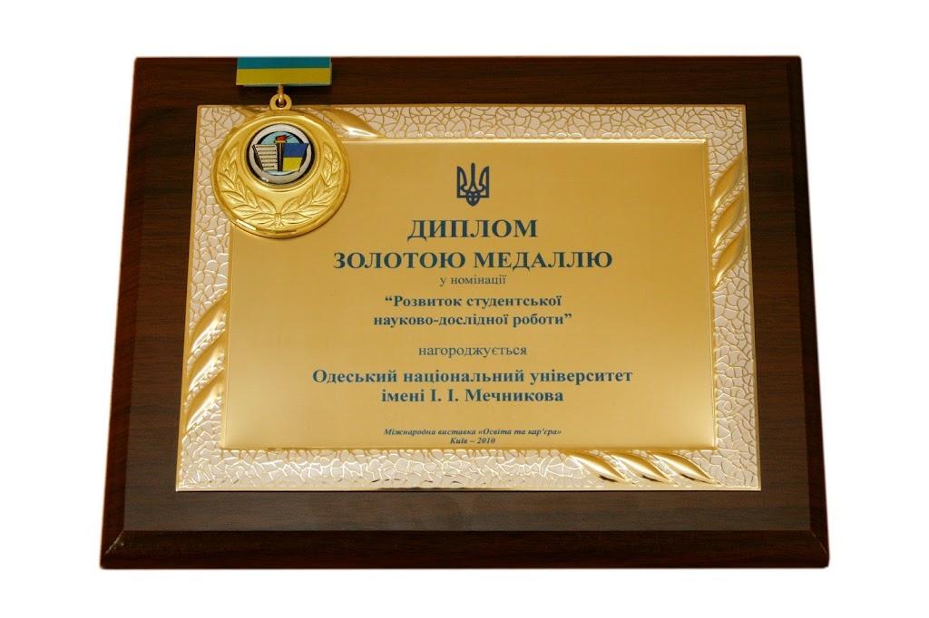 Золота медаль у номінації  «Розвиток студентської науково-дослідної роботи»