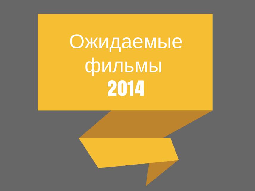 Ожидаемые фильмы 2014 года