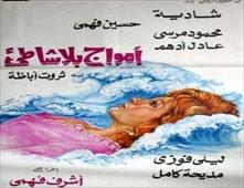 فيلم امواج بلا شاطئ