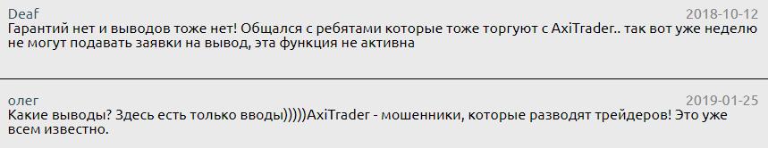 AxiTrader: обзор регулируемого брокера, отзывы трейдеров