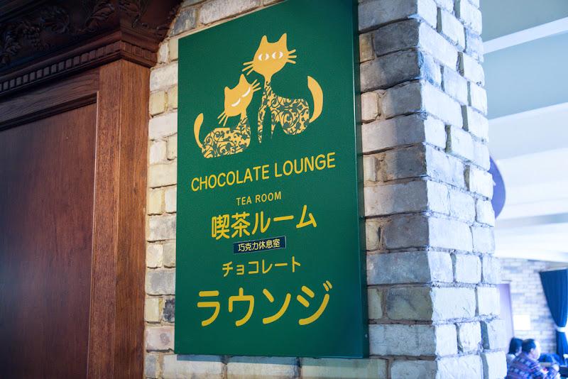 白い恋人パーク チョコレートラウンジ 写真1
