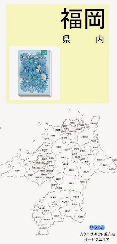 福岡県内のリンベルカタログギフト販売店情報・記事概要の画像