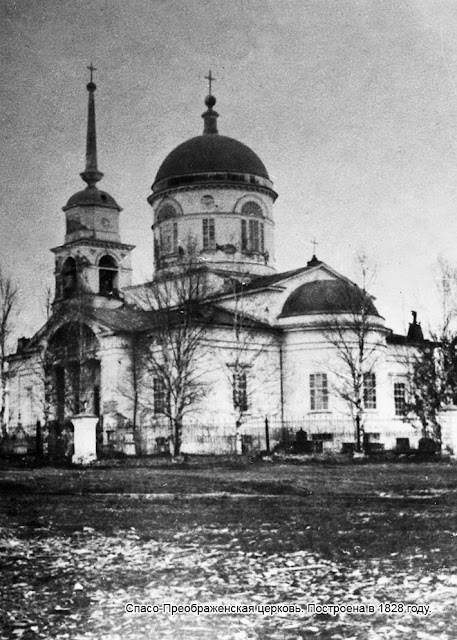 spaso_preobrajenskaya_cerkov_postroena_v_1828.jpg