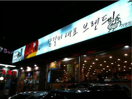 柳家韓味新潮流-韓國的柳家
