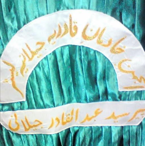 Anjaman Qadria Jilania