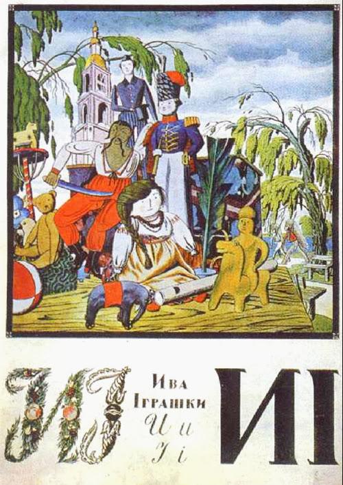 иллюстрации, азбука, книги, искусство, нарбут, музей детства