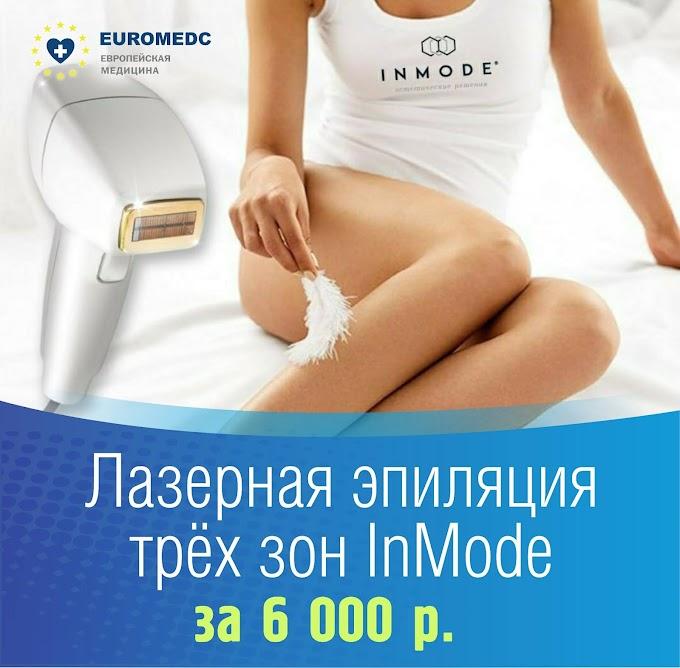 Лазерная эпиляция 3-х зон на аппарате INMODE