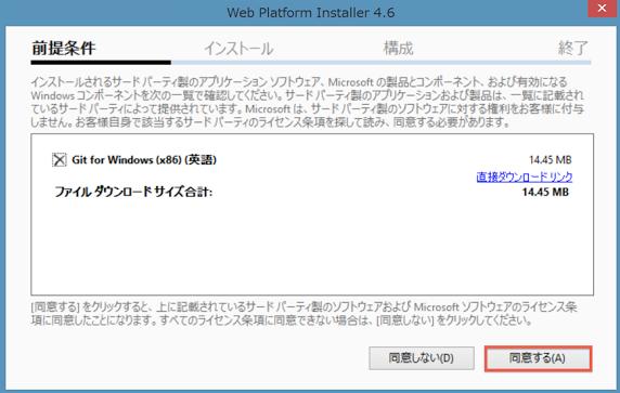 installer 2