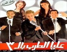 فيلم عليا الطرب بالـ 3