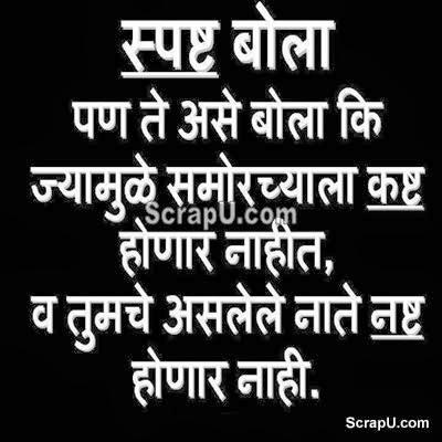 Sach bolo par aisa bolo ki samanewale ko dukh na ho aur tumhare rishte use se kharab bhi na ho - Nice pictures
