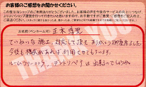 ビーパックスへのクチコミ/お客様の声:M,J 様(京都市東山区)/メルセデスベンツ E250