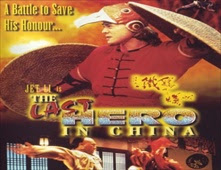 فيلم Last Hero in China