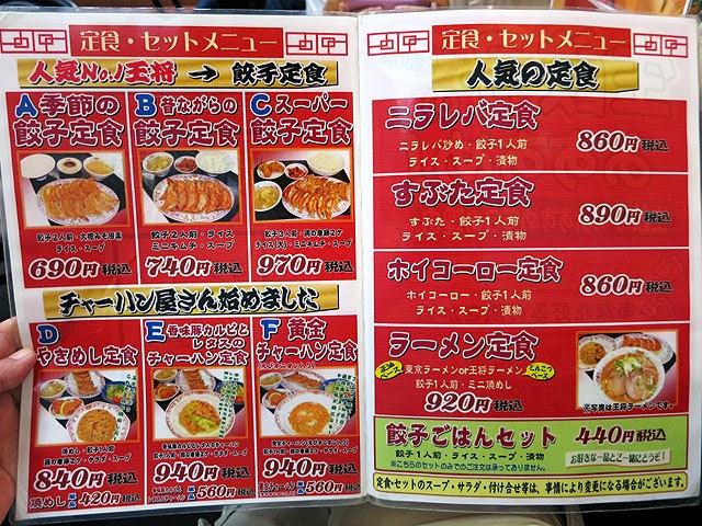 餃子定食を中心にかなりのラインナップ