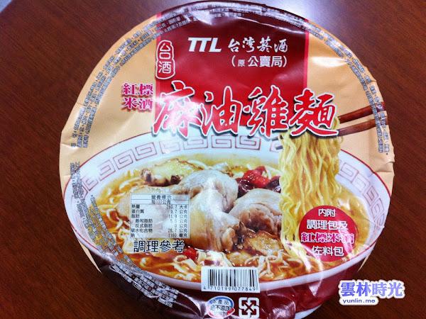 食記-台灣菸酒(公賣局)的麻油雞麵