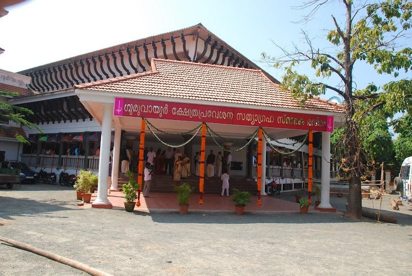 Poonthanam Auditorium Guruvayoor