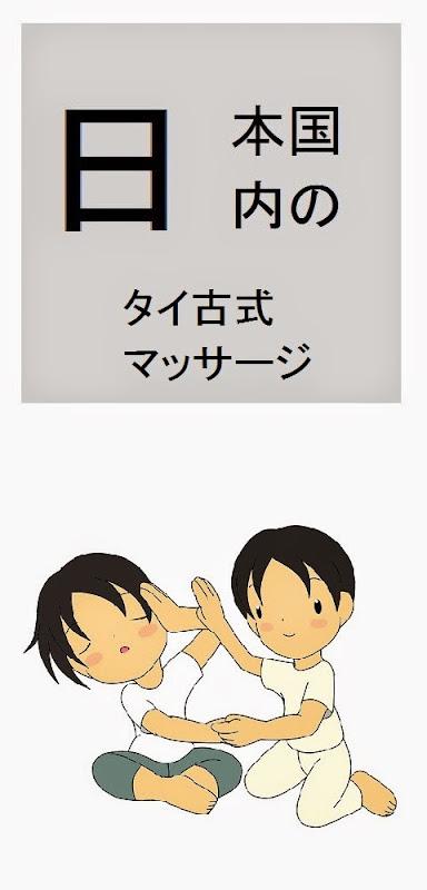 日本国内のタイ古式マッサージ店情報・記事概要の画像