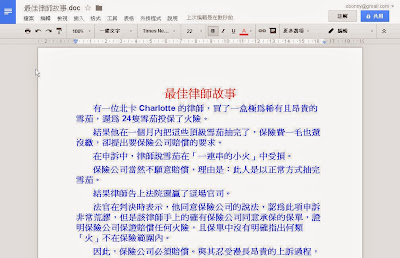 DOC轉PDF的好方法-使用Google雲端硬碟Google文件 http://google.22ace.com/2015/01/doc-to-pdf-by-google-drive.html