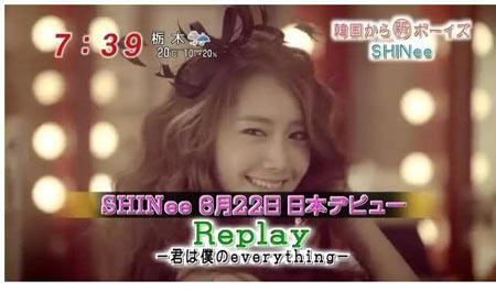 เตรียมพบกับ Yoona (SNSD) ในมิวสิควีดีโอตัวล่าของ SHINee