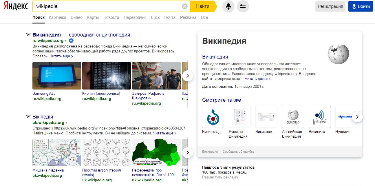 выдача Яндекс по навигационному запросу