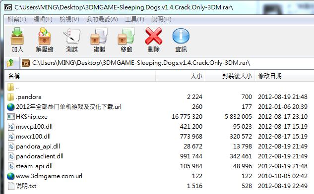 sleeping dogs v1.4 crack