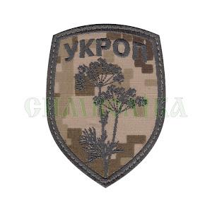 Укроп 90х65мм тк. ато олива/ нарукавна емблема