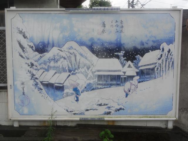 <br /> 蒲原夜の雪 東海道五十三次