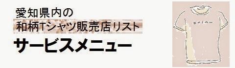 愛知県内の和柄Tシャツ販売店情報・サービスメニューの画像