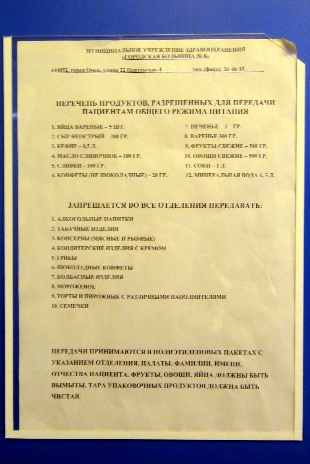 Сайт 9 поликлиники волгограда