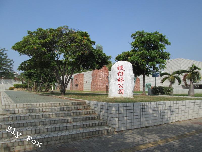 台南檨仔林公園