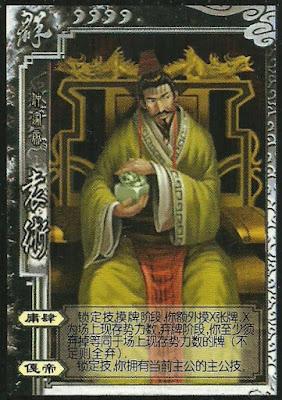 SP Yuan Shu