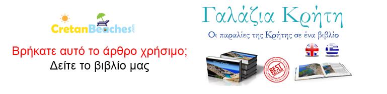 Blue Crete