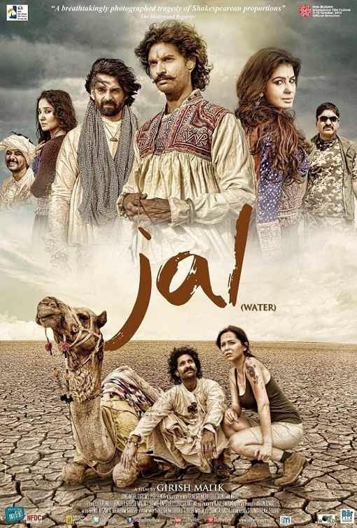 Poster Of Hindi Movie Jal (2014) Free Download Full New Hindi Movie Watch Online At Alldownloads4u.Com