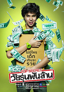 Top Secret Wai roon pun lan ท็อป ซีเคร็ต วัยรุ่นพันล้าน HD [พากย์ไทย]